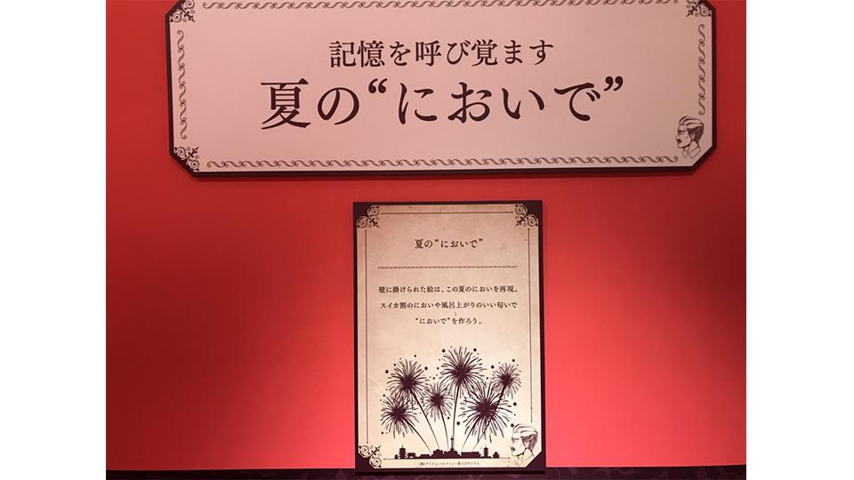 におい展_福岡