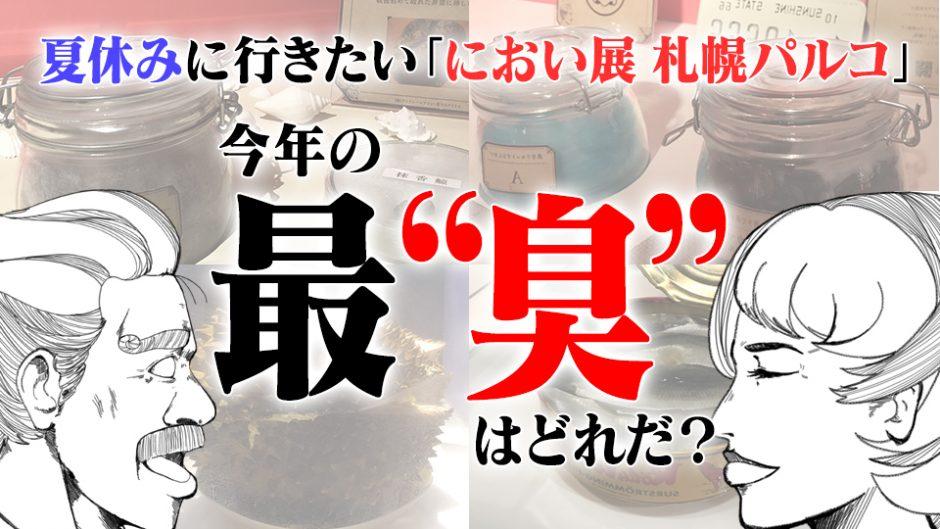 【夏休み最前線】札幌パルコで開催中の「におい展」に行ってきた!