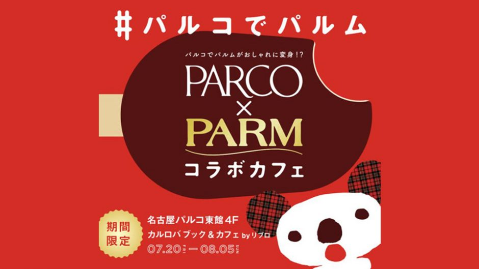 「PARCO×PARM コラボレーションカフェ」 名古屋パルコ限定!まるで小倉トーストのようなパルムも登場!