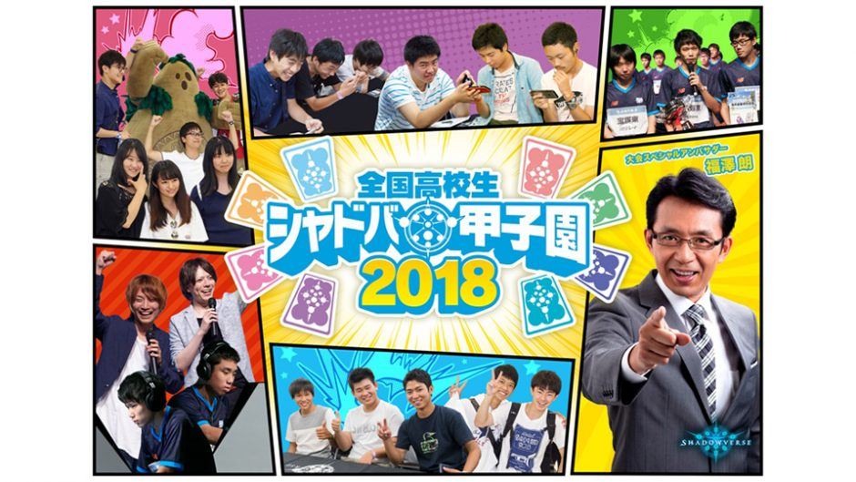 『全国高校生シャドバ甲子園2018』が開催!頂点を目指そう!