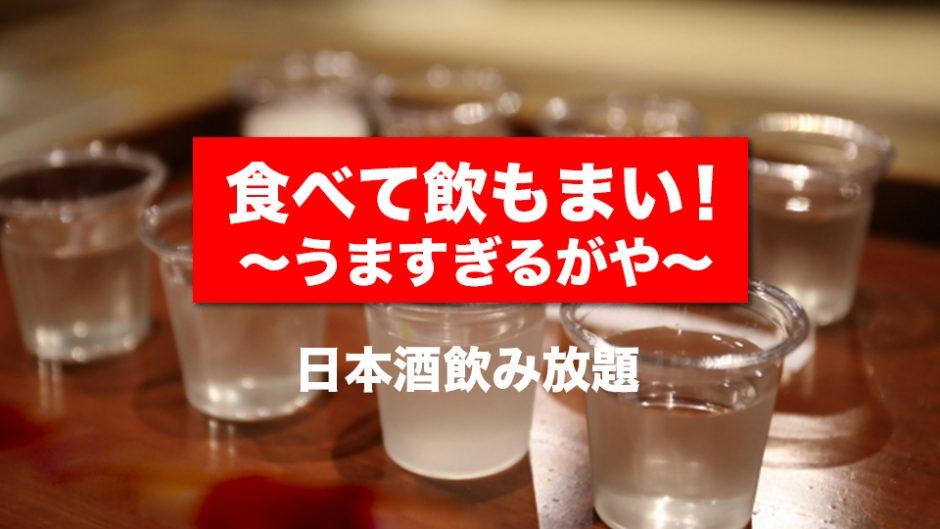 「食べて飲もまい!〜うますぎるがや〜」が地酒に最も合う料理が集結!