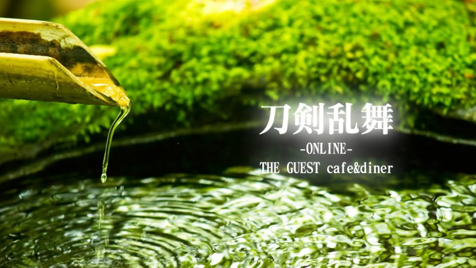 刀剣乱舞-ONLINE-×THE GUEST cafe&dinerのコラボカフェが名古屋で期間限定オープン!