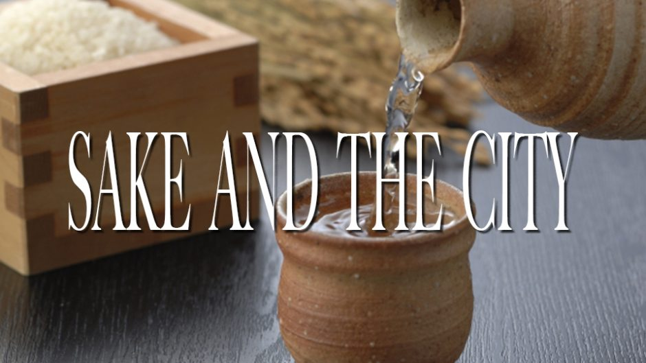 【食欲の秋】金山酒バル〜SAKE AND THE CITY〜が開催!オシャレに日本酒を堪能しよう!