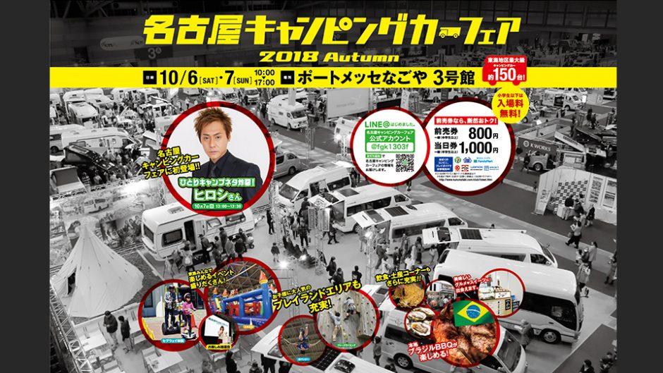 ヒロシです。名古屋キャンピングカーフェア2018 Autumnに登場するとです!