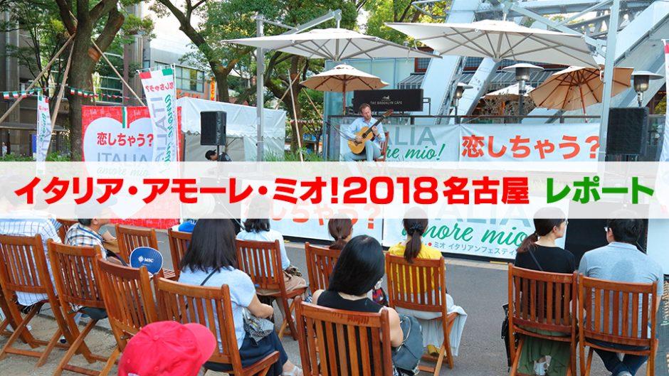 イタリア・アモーレ・ミオ大阪が開催!名古屋開催の写真レポを見ながら思いを馳せる