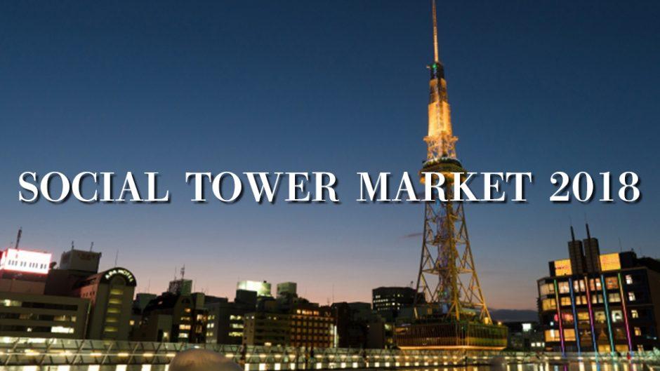 今年がラスト?!SOCIAL TOWER MARKET 2018が開催される。