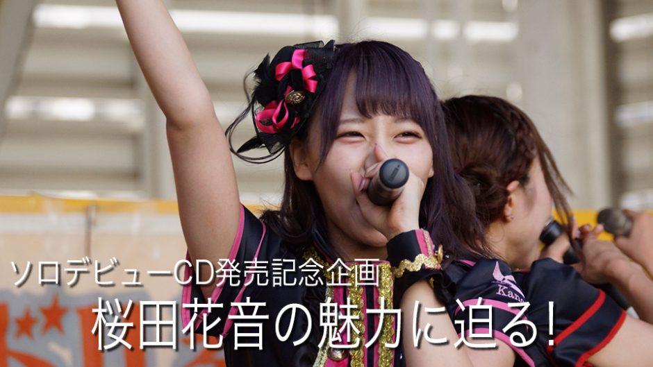アイドル教室「桜田花音」のソロデビュー曲CD発売記念イベントが開催決定!その魅力に迫った