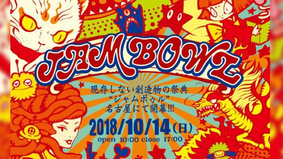 """JAM BOWLが名古屋で初開催!""""現存しないモノ""""を集めたハンドメイドマーケットだ!"""