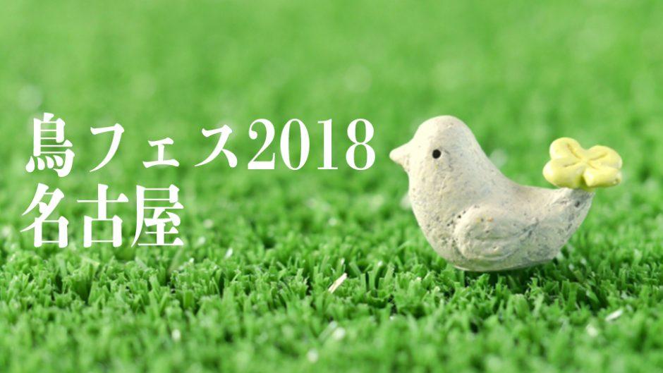 鳥フェス2018 in 名古屋