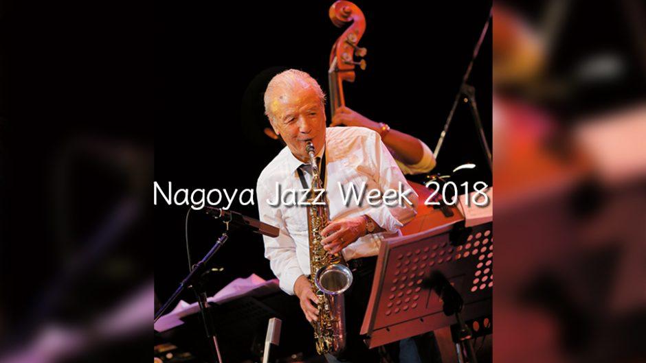 Nagoya Jazz Week 2018(名古屋ジャズウィーク)が開催!豪華メンバー名古屋に集結だ!