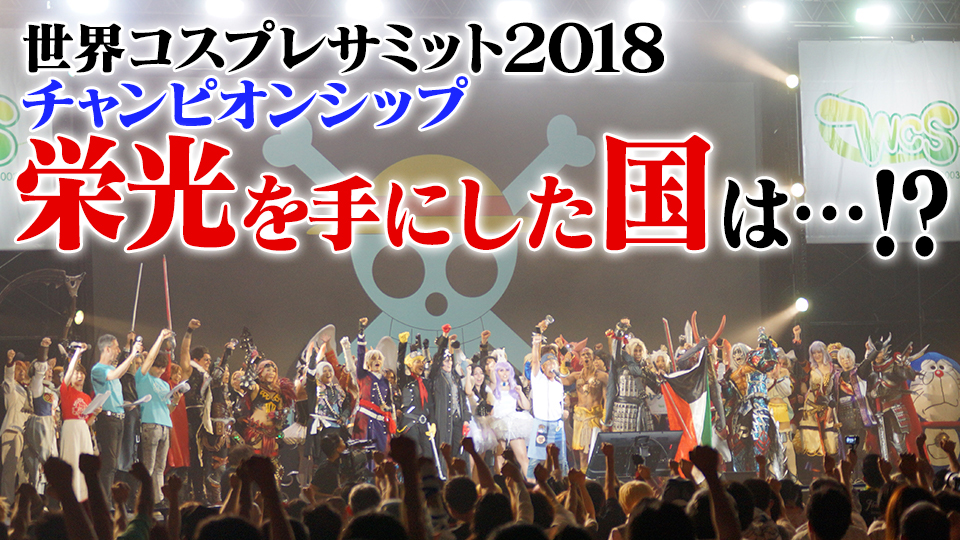 コスサミ2018 チャンピオンシップ
