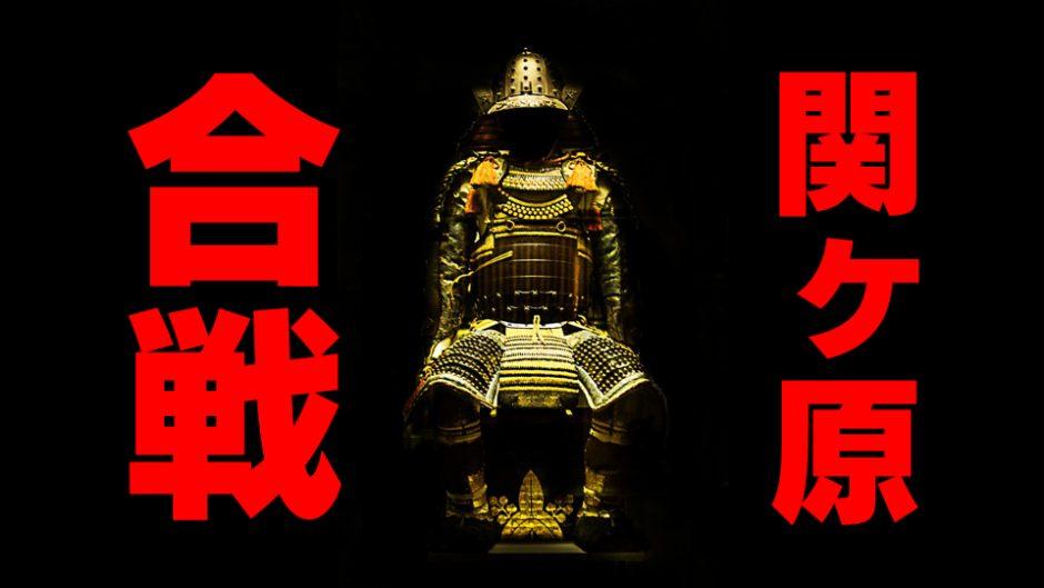 天下分け目の戦国イベント!関ケ原合戦祭り2018