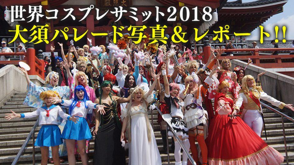 コスサミ2018【写真レポート】大須コスプレパレードで気になるコスプレを大公開!!