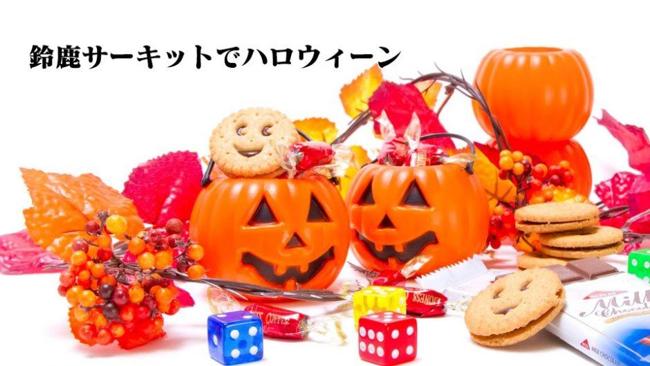パパママ必見♡鈴鹿サーキットで『ハロウィーン仮装パーティー』が開催