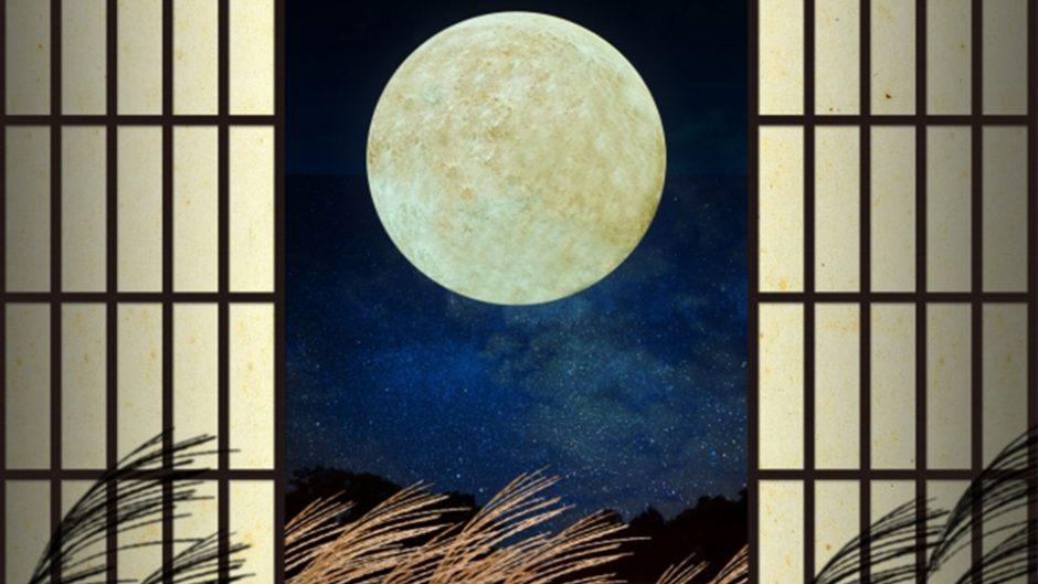 秋の風物詩 お月見を優雅に楽しむ 「月を掬う 徳川園観月会」