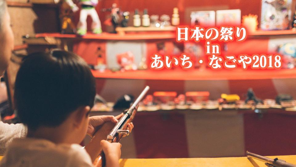 日本の祭り in あいち・なごや2018