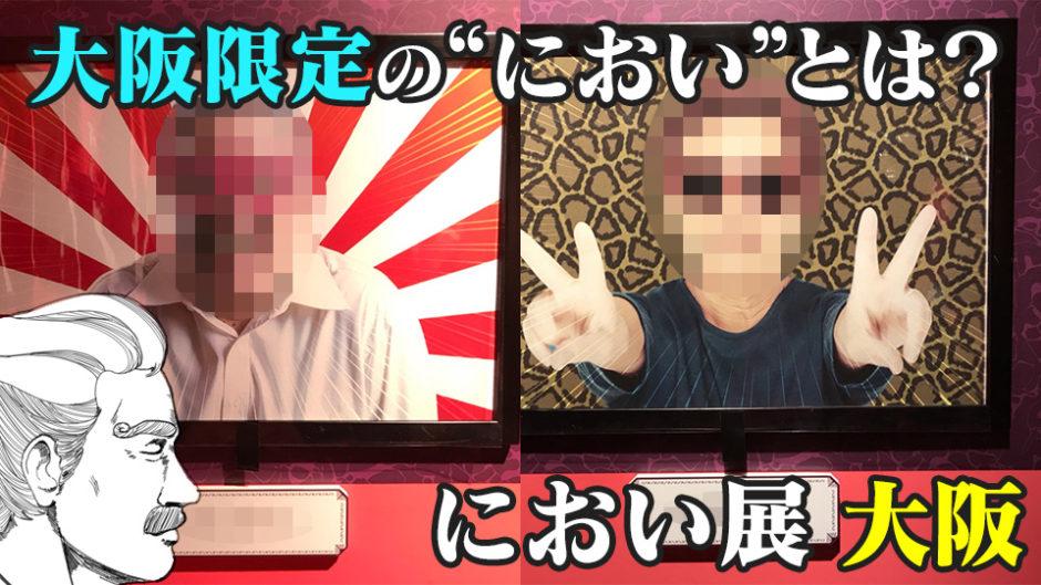 におい展 大阪編
