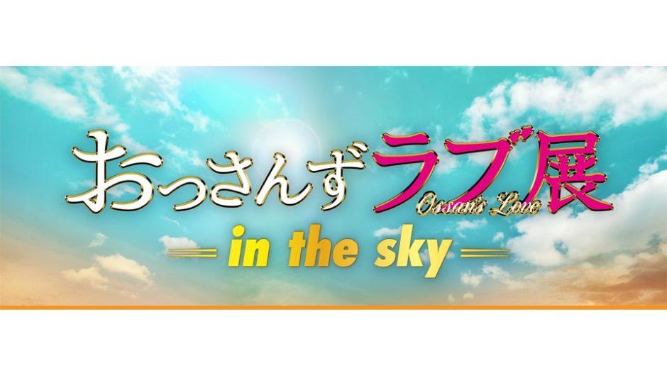 「おっさんずラブ展-in the sky-」名古屋で開催!オリジナルグッズや名シーンの写真は見逃せない!