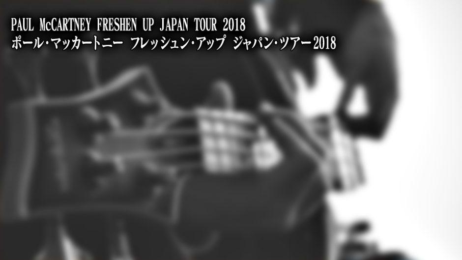 ポール・マッカートニーの名古屋のライブは11月8日! フレッシュン・アップ・ジャパン・ツアー2018
