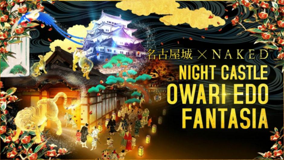 NAKED(ネイキッド)と名古屋城が初コラボ!プロジェクションマッピング「NIGHT CASTLE OWARI EDO FANTASIA」