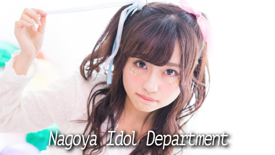 最後の主催のライブ『Nagoya Idol Department Vol.6』が開催!タイムテーブルも発表します!
