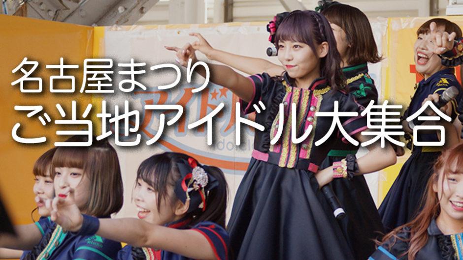 【名古屋まつり特集】アイドルステージのタイムスケジュールをまとめてみた!