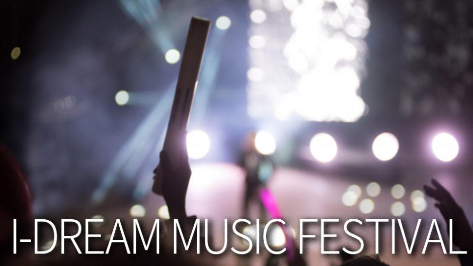 I-DREAM MUSIC FESTIVAL 秋スペシャル!その豪華出演者を紹介しましょう