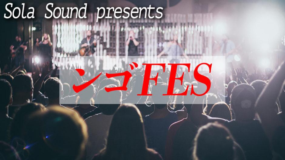 ンゴFES(ンゴフェス)が開催決定!Sola SoundからOS☆Uまで東海エリアのアイドルが大集合!