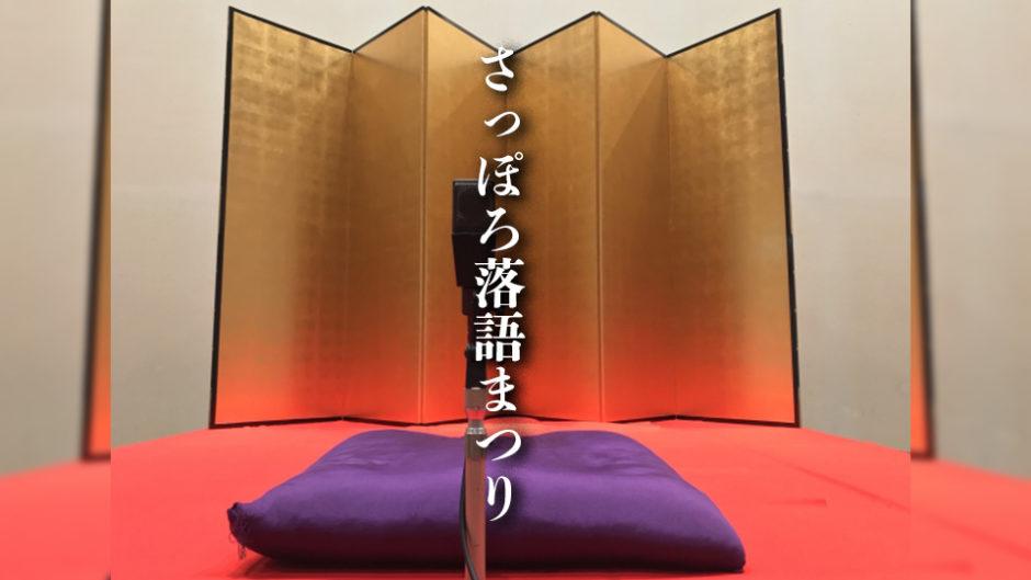 笑福亭鶴瓶も落語を披露!北海道で「さっぽろ落語まつり」が開催!
