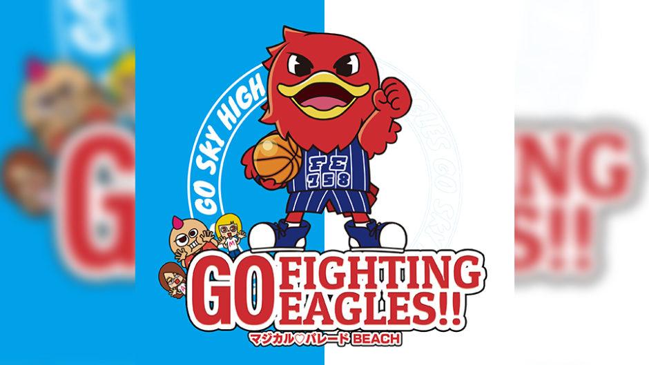 プロバスケBリーグ B2のFE名古屋が地元で試合!マジパレが新応援歌を担当する
