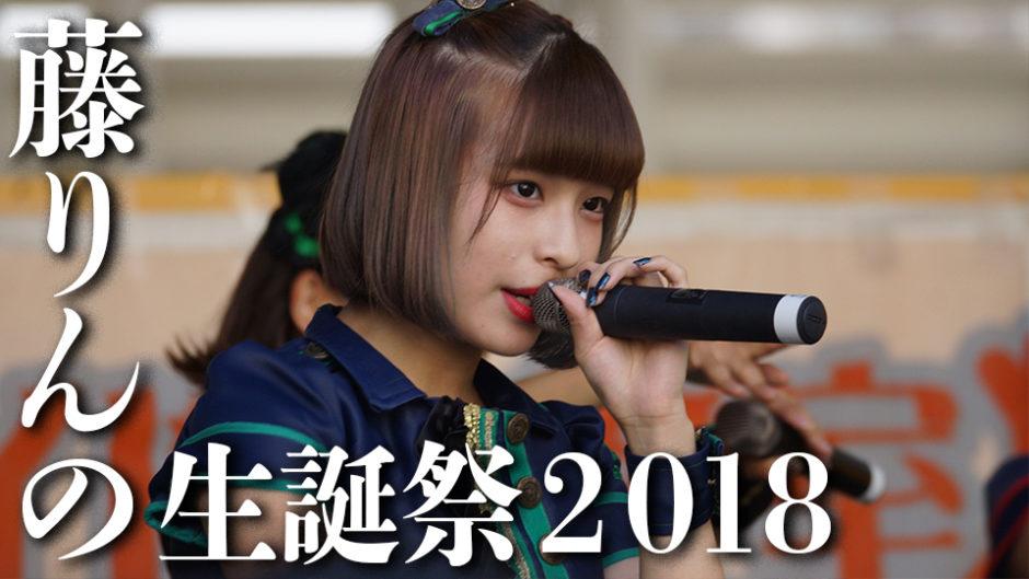 アイドル教室「藤りんの生誕祭」が11月25日(日)に開催!藤さんの魅力に迫る!