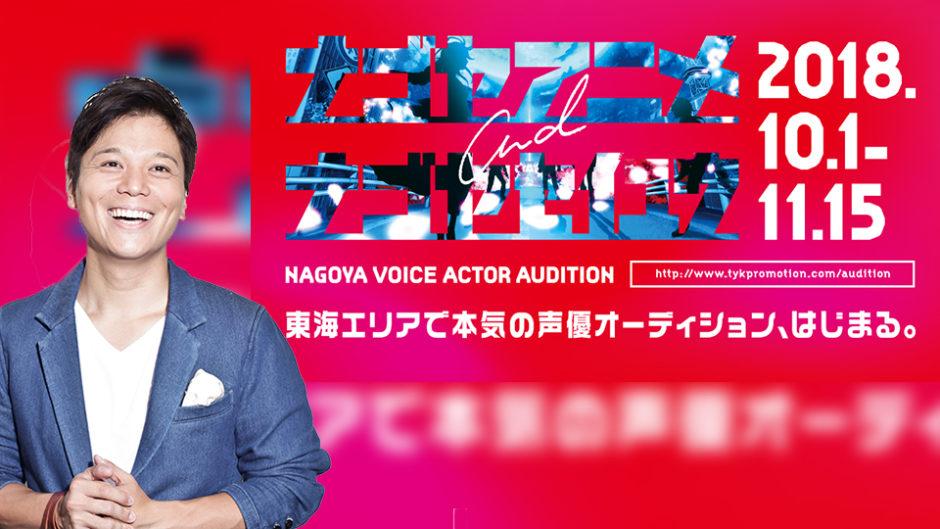 名古屋の声優プロダクションがオーディションを開催!MADE IN NAGOYAの声優を発掘する!