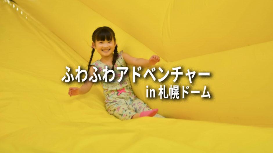 ふわふわアドベンチャーin札幌ドーム が2019年も開催!! チケット情報も紹介しちゃいます!!