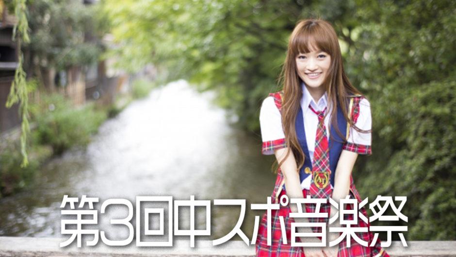 愛知のご当地アイドルが集結!第3回中スポ音楽祭が開催です!