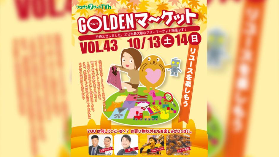 北日本最大級!GOLDENマーケット(ゴルマ)がつどーむで開催!その魅力に迫る!