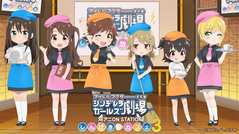 「アイドルマスター シンデレラガールズ劇場×アニON STATIONしんげきカフェ3」が名古屋にも登場!
