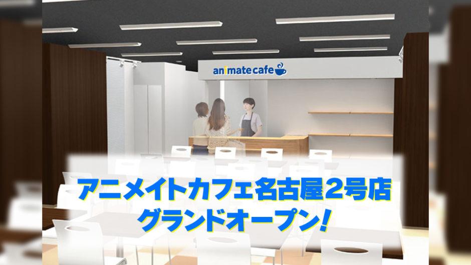 アニメイトカフェ名古屋2号店が12月にグランドオープン!第一弾コラボは・・・?