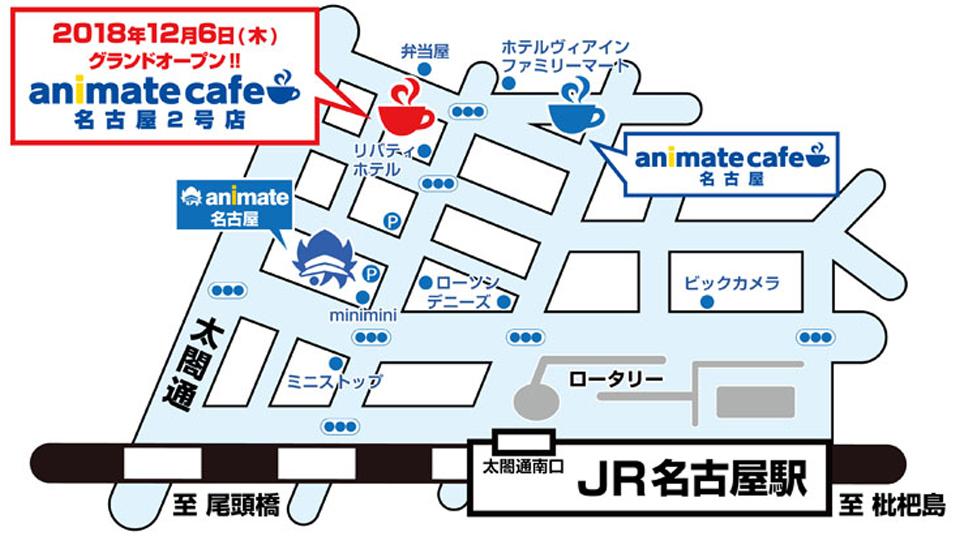 アニメイトカフェ名古屋2号店