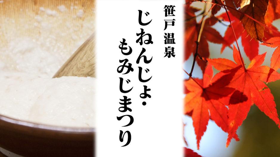 豊田市で『笹戸温泉 じねんじょ・もみじまつり』が開催!紅葉とグルメを堪能しよう♡