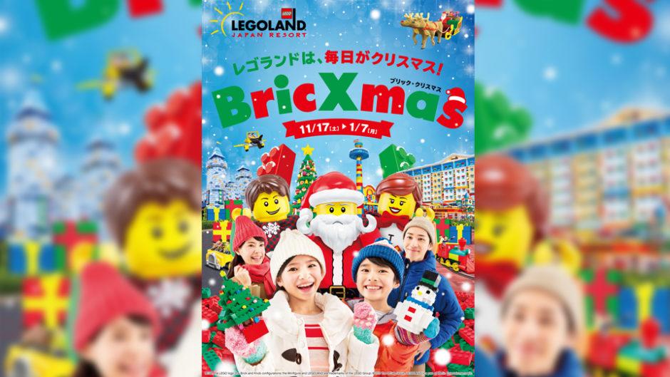 レゴランドで毎日クリスマスを楽しめる!『ブリック・クリスマス』が開催!