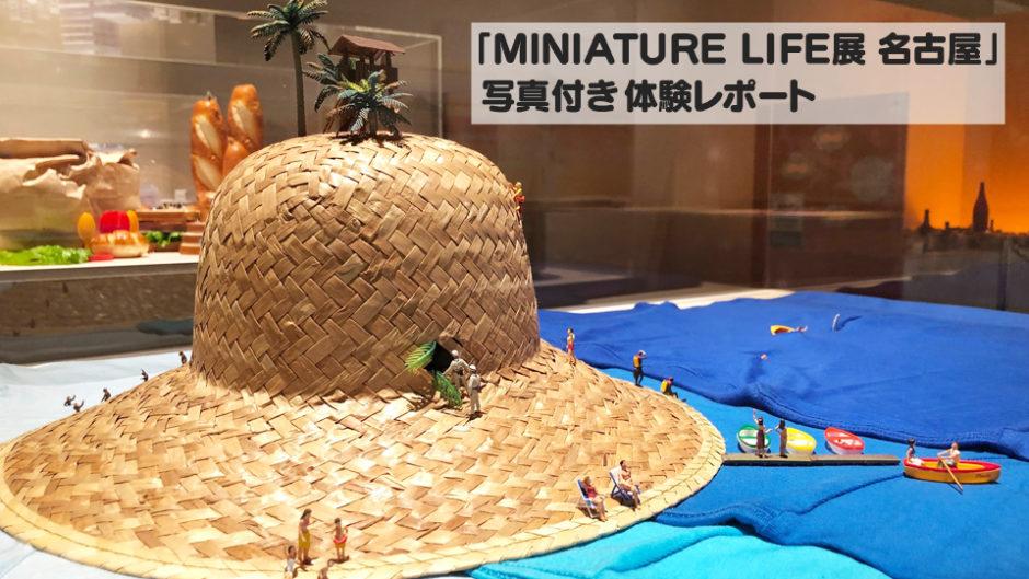 テレピアホールで開催中の「MINIATURE LIFE展 名古屋」写真付きレポート!