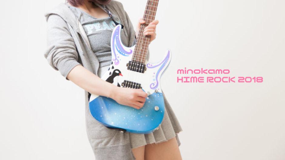出演者はすべて女性のみの音楽フェスが美濃加茂で開催! minokamo HIME ROCK 2018