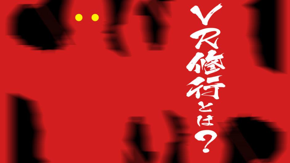 忍者の森 赤目四十八滝 忍者の修行にVRが導入!?