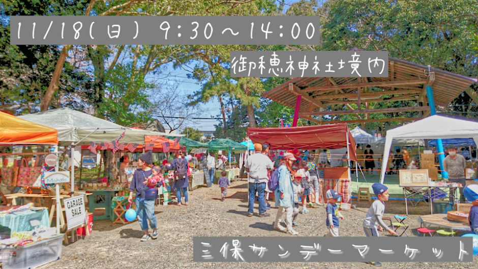 三保サンデーマーケット 世界遺産の三保松原で大人気マルシェ開催!!