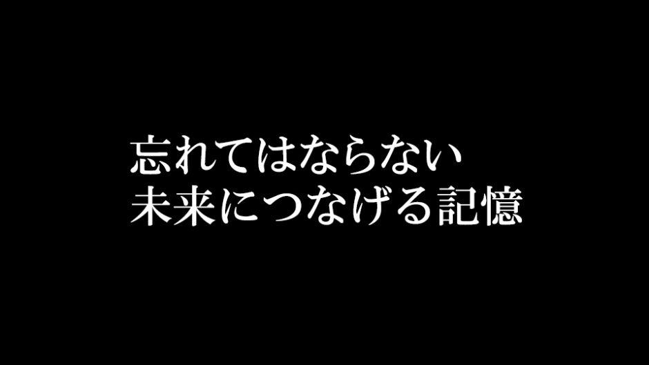 東日本大震災の資料の数々が名古屋にやってくる 「東日本大震災の記録と記憶~気仙沼市からの教訓~」