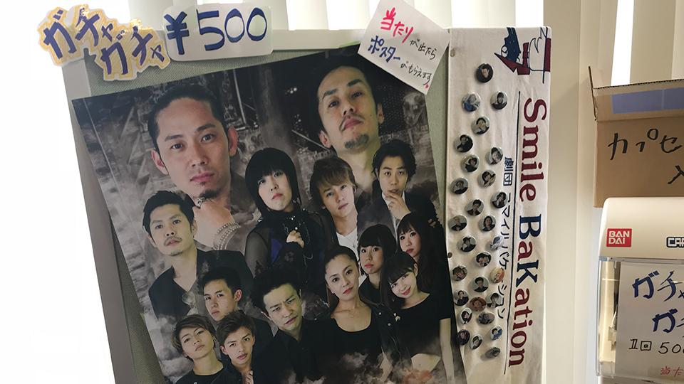 劇団スマイルバケーション10周年特別企画「trust ~幻想の果て~