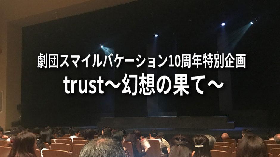 劇団スマイルバケーション10周年特別企画「trust〜幻想の果て〜」を観劇してきた!