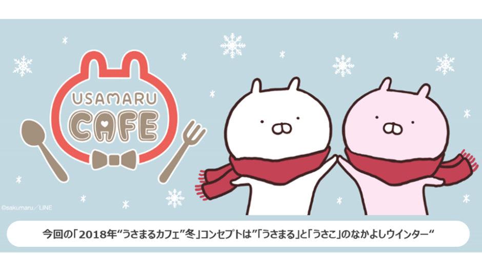"""LINEスタンプで大人気キャラクターのコラボカフェ『 2018年 """"うさまるカフェ"""" 冬』が名古屋にも登場!"""