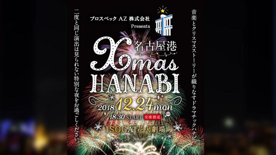 名古屋港のクリスマスイヴを華やかに彩る 「ISOGAI花火劇場in名古屋港」