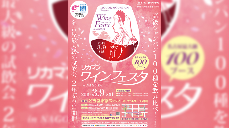 ワインフェスタin名古屋